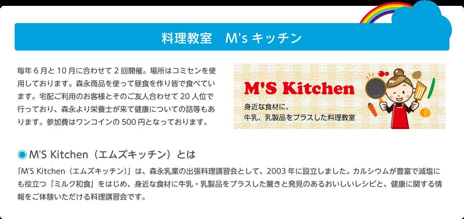 青空みるくセンターの料理教室